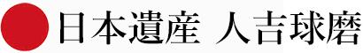 JAPAN HERITAGE HITOYOSHI KUMA