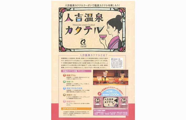 人吉温泉カクテルを楽しもう!人吉温泉の効能×球磨焼酎|日本で最も豊かな隠れ里 日本遺産人吉球磨【熊本県】