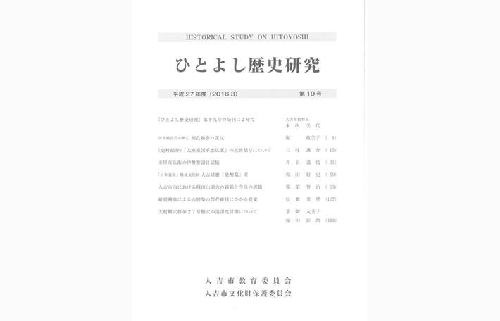 ひとよし歴史研究(第19号)を発刊|日本で最も豊かな隠れ里 日本遺産人吉球磨【熊本県】