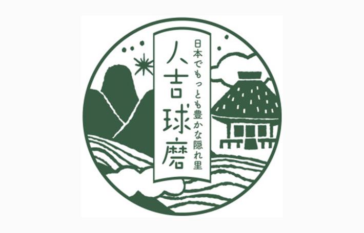 「もっとも豊かな隠れ里-人吉球磨」ロゴマークで魅力をPR|日本で最も豊かな隠れ里 日本遺産人吉球磨【熊本県】