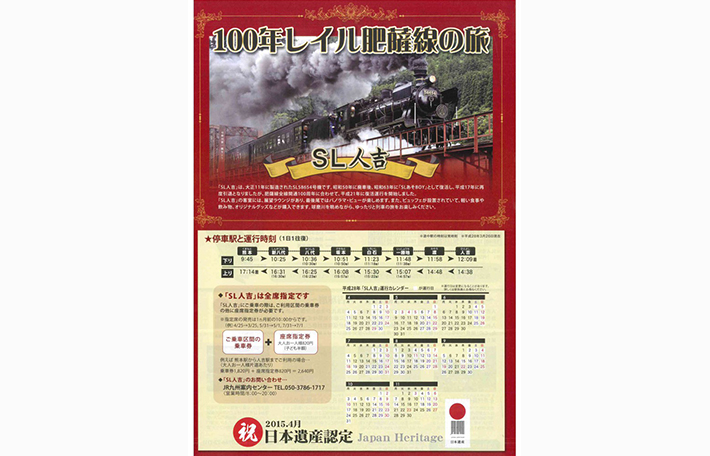 100年レイル肥薩線の旅~SL人吉が運行~|日本で最も豊かな隠れ里 日本遺産人吉球磨【熊本県】