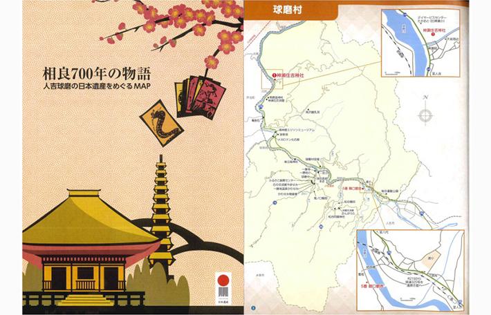 人吉球磨の日本遺産をめぐるMAP完成|日本で最も豊かな隠れ里 日本遺産人吉球磨【熊本県】