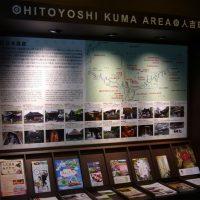 人吉市観光案内所へ「日本遺産展示コーナー」を設置|日本で最も豊かな隠れ里 日本遺産人吉球磨【熊本県】