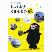 くまもと旅タクに「日本遺産コース」が新設|日本で最も豊かな隠れ里 日本遺産人吉球磨【熊本県】