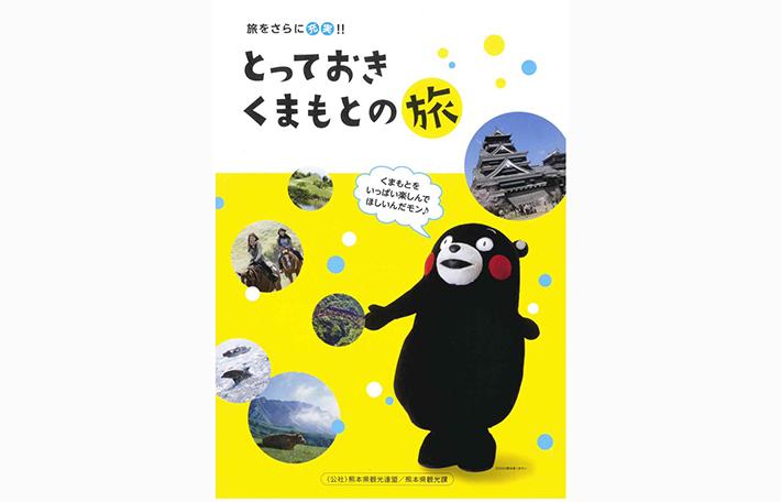 くまもと旅タクに「日本遺産コース」が新設 日本で最も豊かな隠れ里 日本遺産人吉球磨【熊本県】