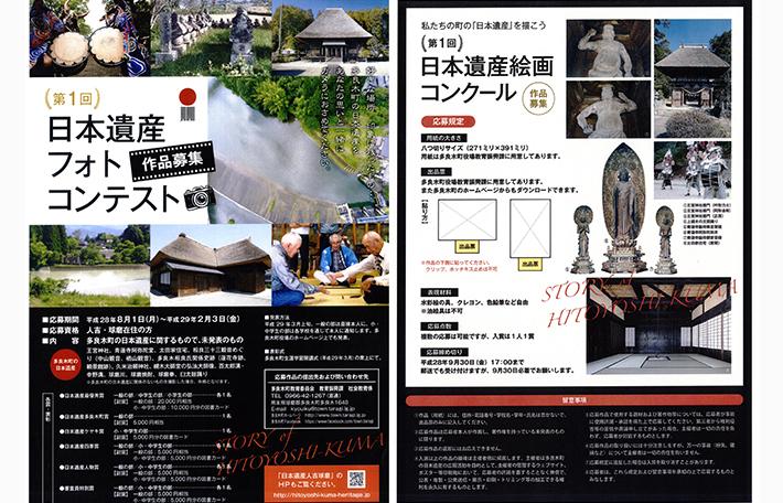 第1回日本遺産絵画コンクール、第1回日本遺産フォトコンテスト|日本で最も豊かな隠れ里 日本遺産人吉球磨【熊本県】