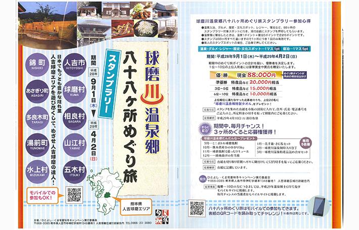 球磨川温泉郷 八十八ヶ所めぐり旅スタンプラリー開催中!|日本で最も豊かな隠れ里 日本遺産人吉球磨【熊本県】