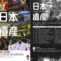 BS-TBS「日本遺産」~人吉球磨11月27日放送決定!|日本で最も豊かな隠れ里 日本遺産人吉球磨【熊本県】