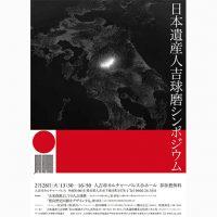 日本遺産人吉球磨シンポジウム開催|日本で最も豊かな隠れ里 日本遺産人吉球磨【熊本県】