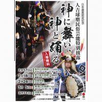 日本遺産認定記念「人吉球磨民俗芸能特別披露」日程のお知らせ|日本で最も豊かな隠れ里 日本遺産人吉球磨【熊本県】