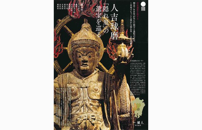 ついにできました!KKベストセラーズ発行「一個人」特別編集の人吉球磨版|日本で最も豊かな隠れ里 日本遺産人吉球磨【熊本県】