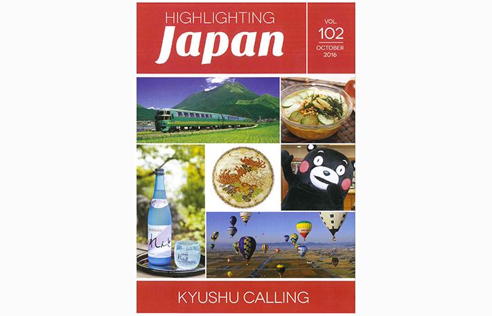 「HighLighting JAPAN」に日本遺産人吉球磨が紹介されました。|日本で最も豊かな隠れ里 日本遺産人吉球磨【熊本県】