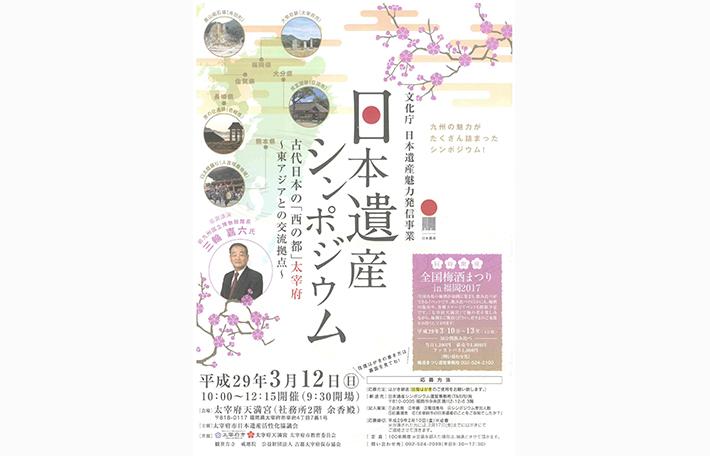 九州の日本遺産が集合!日本遺産シンポジウム|日本で最も豊かな隠れ里 日本遺産人吉球磨【熊本県】