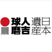 ロゴ|日本で最も豊かな隠れ里 日本遺産人吉球磨【熊本県】