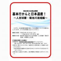 熊本県文化課企画展|日本で最も豊かな隠れ里 日本遺産人吉球磨【熊本県】